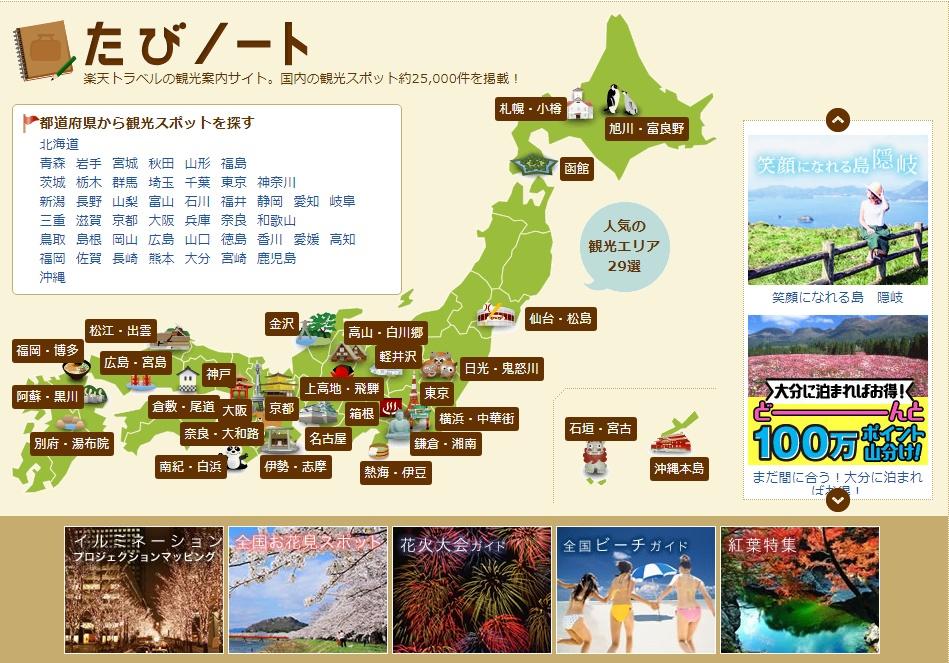 楽天トラベル観光スポット25,000件